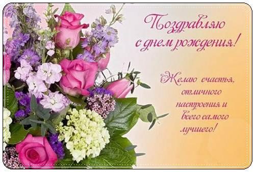 Поздравить с днем рождения женщину коллегу красиво