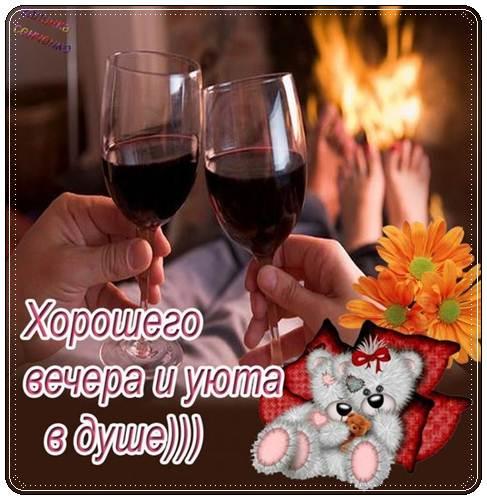 Пожелание хорошего вечера друзьям
