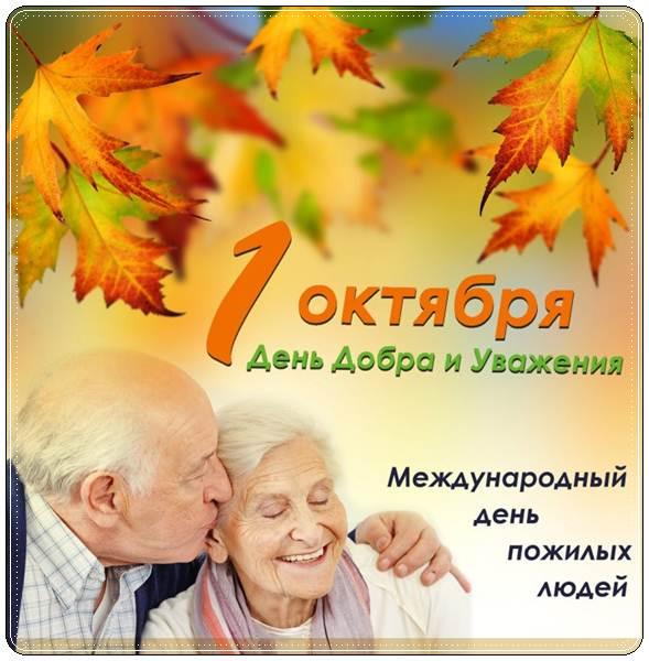 Поздравления к дню пожилых