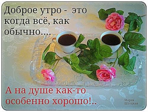 Стихи с добрым утром подруге