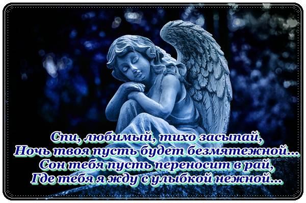 Пожелать спокойной ночи любимому своими словами