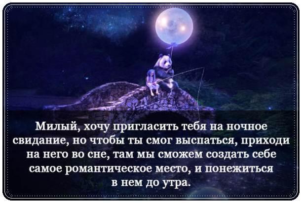 Спокойной ночи трогательные слова