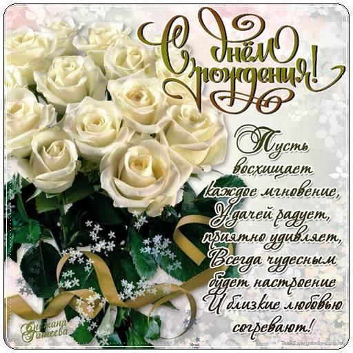 Трогательные слова поздравления с днем рождения женщине