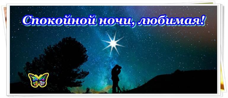 Стихи спокойной ночи любимой девушке самые красивые