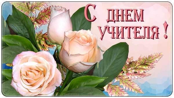 Поздравления с днем учителя красивые в стихах и прозе