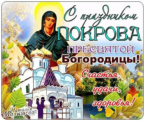 Поздравления с днем Покрова Пресвятой Богородицы