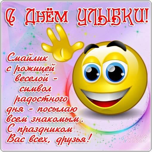 Красивые поздравления с днем улыбки