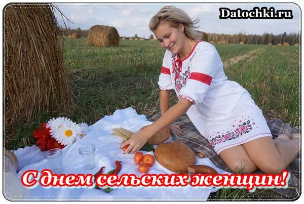 Поздравления с днем сельской женщины