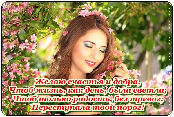 СМС поздравления с днем рождения женщине красивые