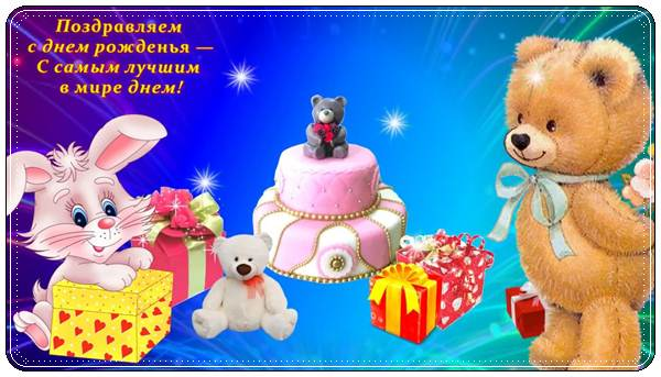 Красивые поздравления с днем рождения ребенку