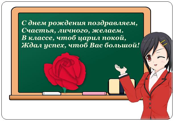 петлицам стихотворение поздравление с днем рождения учителю географии фиксе