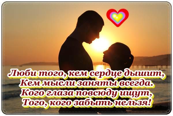 Пожелания любви в стихах