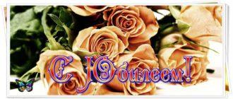 Поздравление женщине с юбилеем 50 лет в стихах