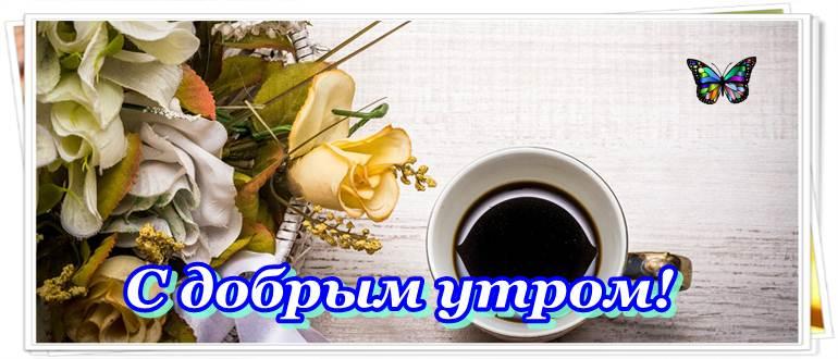 Пожелание доброго утра девушке своими словами