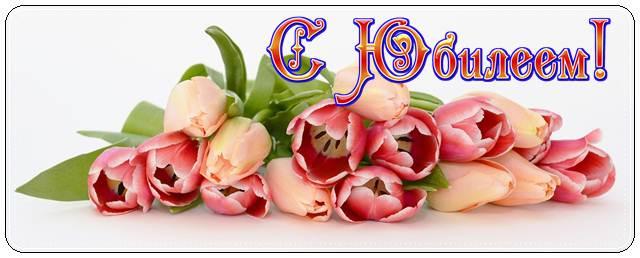 Красивые поздравления с юбилеем женщине в стихах душевные