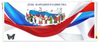 Поздравления и пожелания: 4 Ноября - День народного единства России (стихи, проза, смс)