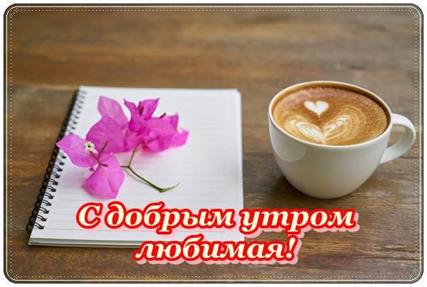 Короткие пожелания с добрым утром любимой женщине