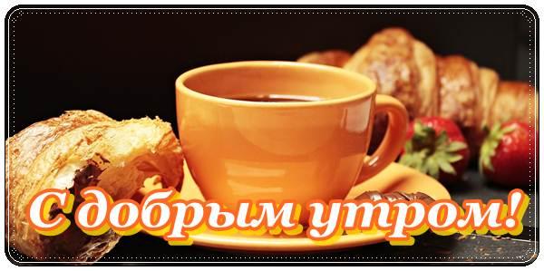 Пожелания доброго утра и хорошего настроения мужчине