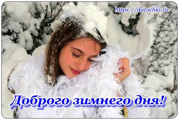 Пожелания доброго зимнего дня