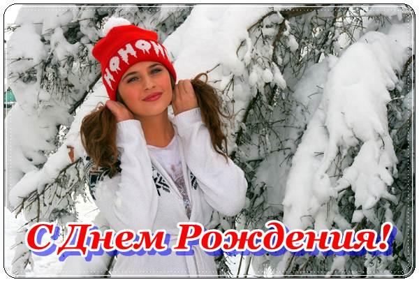 Зимние поздравления с днем рождения