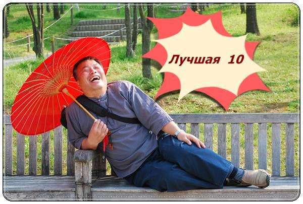 Топ 10 смешных анекдотов