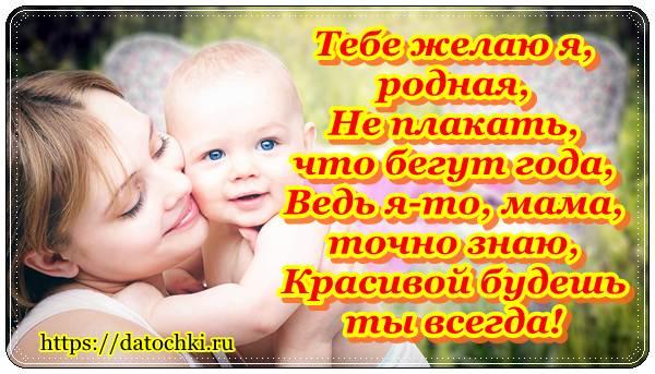Красивые пожелания с днем мамы