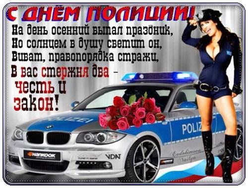 Поздравления с днем полиции короткие