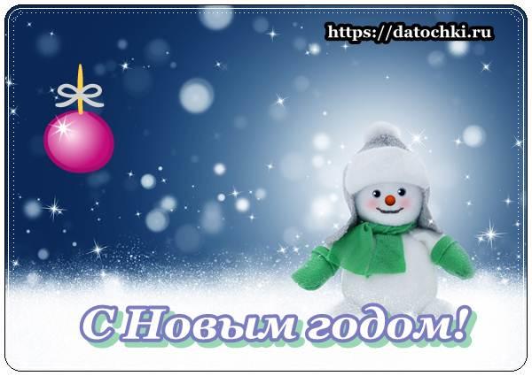 Красивые пожелания на новый год