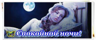 spokojnoj nochi devushke kotoraya nravitsya svoimi slovami