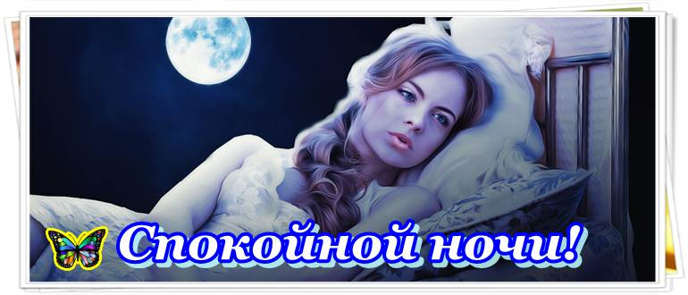 Спокойной ночи девушке которая нравится своими словами