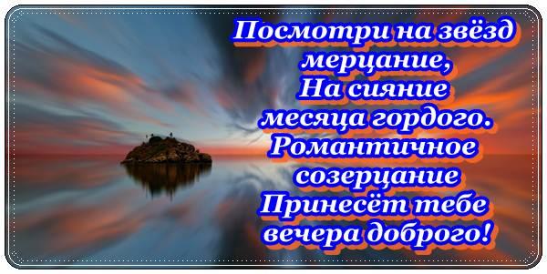 Добрый вечер стихи короткие красивые