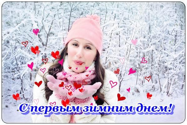 Здравствуй, Зима! Поздравление с первым зимним днем