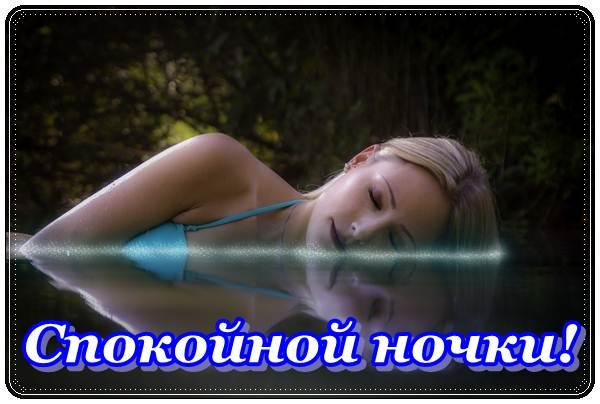 Спокойной ночи девушке своими словами