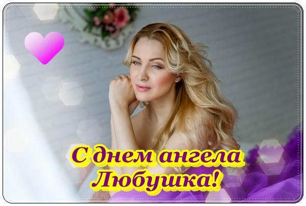 Поздравления с днем ангела Любовь