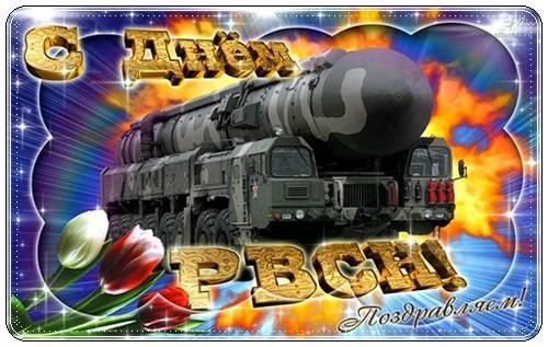 Поздравление с днем ракетных войск стратегического назначения(РВСН)