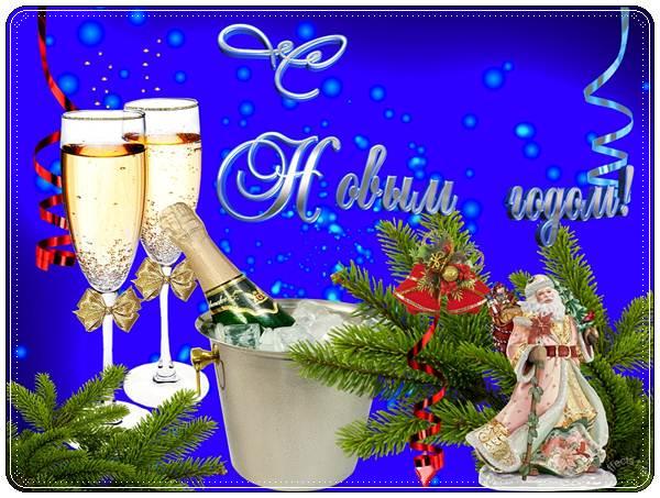 Поздравления с новым годом Ольге