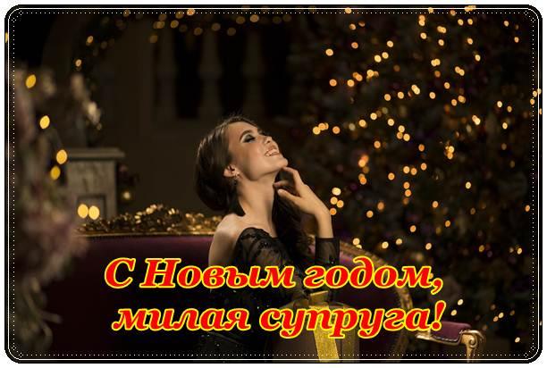 Красивые пожелания с новым годом жене