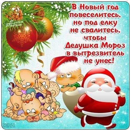 Новогодние пожелания прикольные