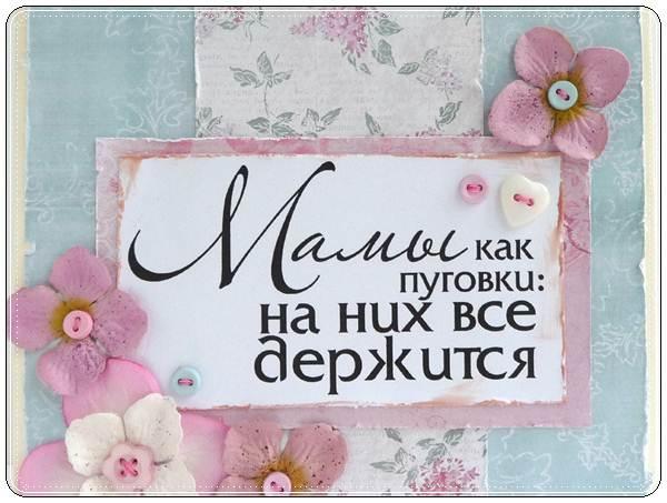 Пожелание хорошего дня маме