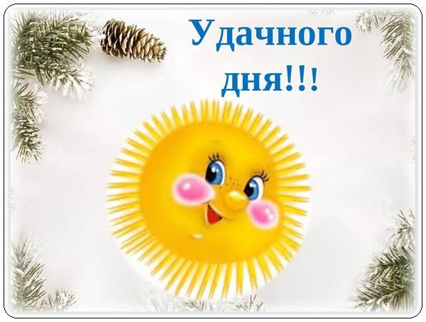 Пожелания удачного дня и хорошего настроения