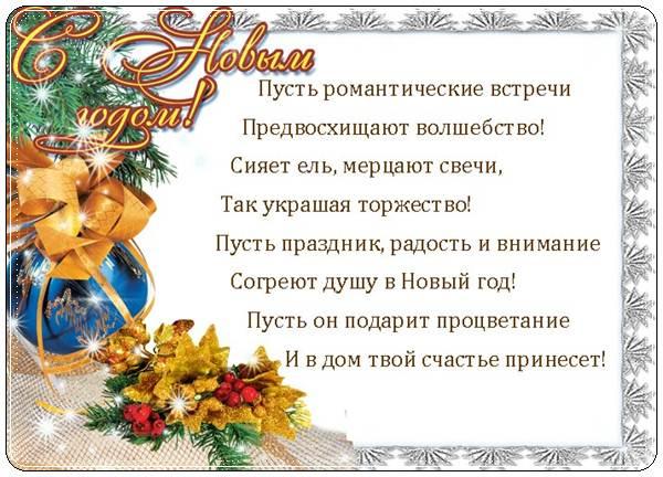 Поздравления с новым годом в стихах коллегам