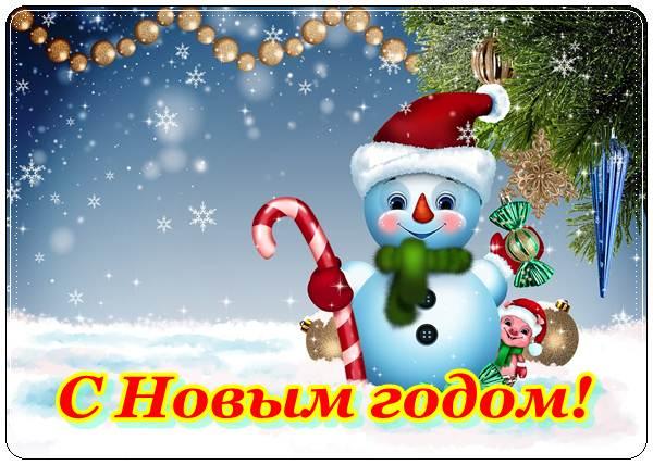 Красивые новогодние пожелания