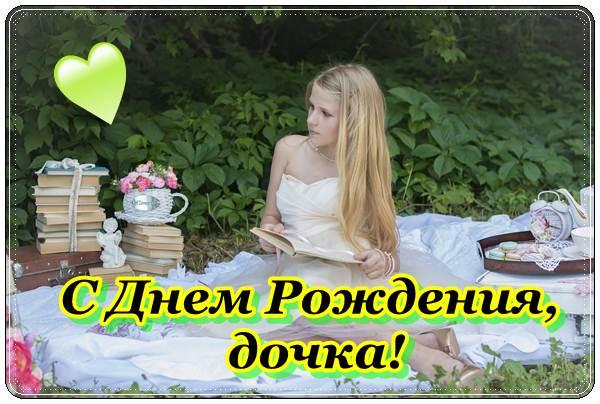 Трогательные поздравления с днем рождения дочери