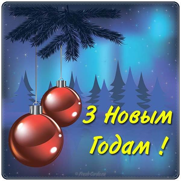 Поздравление с новым годом на белорусском языке