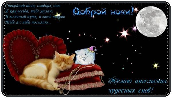 Самые красивые пожелания спокойной ночи любимой
