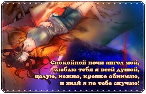 Эротические пожелания спокойной ночи любимой девушке