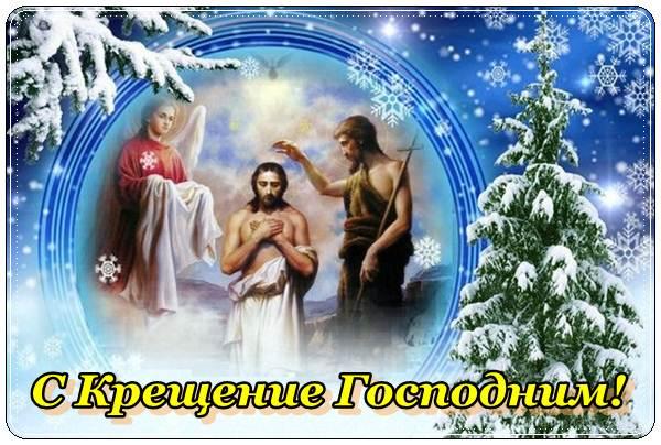 Поздравления красивые с Крещением Господним