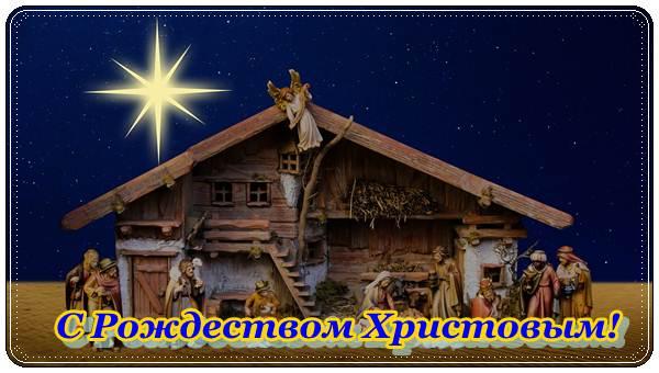 Красивые пожелания и поздравления с рождеством