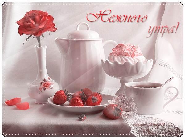 Красивые нежные пожелания доброго утра