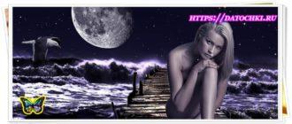 Эротическое пожелание спокойной ночи девушке